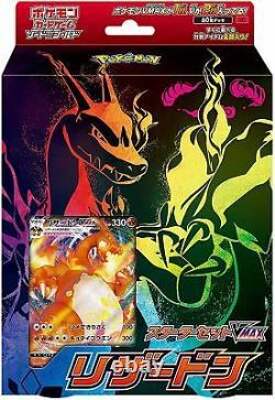 Pokemon Card Game Sword Shield Starter Set VMAX Charizard Japan