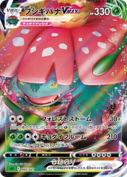 Pokemon VMAX Battle Triple Starter Set 4 Promo Cards Japanese Charizard VMAX