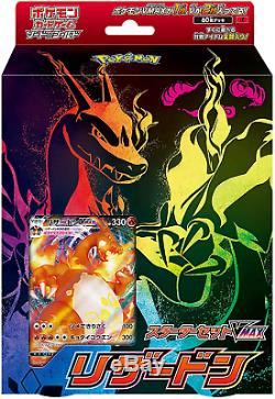 Set of 10 Pokemon Card Game Sword Shield Starter Set VMAX Charizard Box