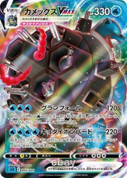 Pokemon Vmax Match Triple Starter Set Charizard & Venusaur & Blastoise Promo Pre